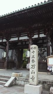 ishiyamadera.JPG