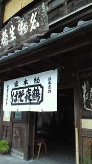 sakamotosoba.JPG